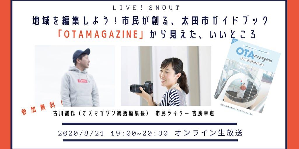 【8/21(金)19時配信スタート】地域を編集しよう!市民が創る、太田市ガイドブック「OTAmagazine」から見えた、いいところ