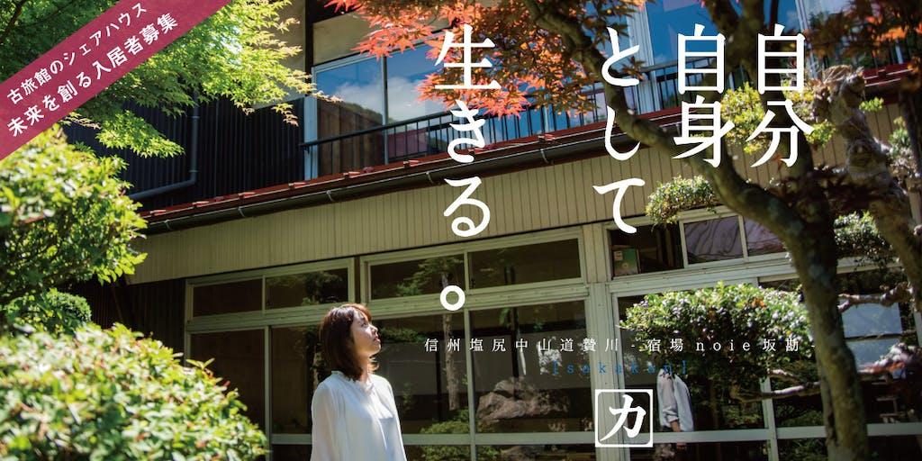 【未来予測はもう飽きた。田舎住む?を行動する】古旅館のシェアハウス<長野県>宿場noie坂勘‖新しい暮らしは、ここにある。