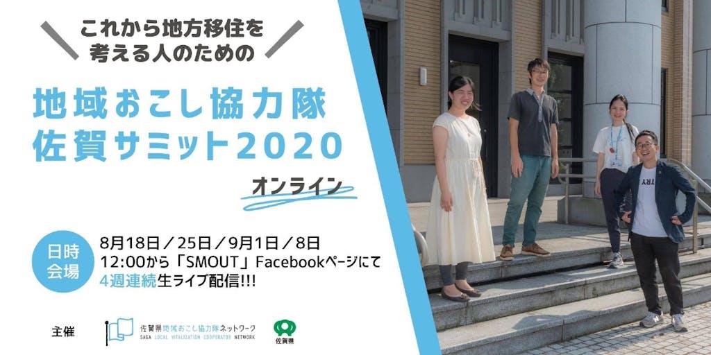 【第1週目】 \\これから地方移住したい人のための// 佐賀地域おこし協力隊サミット2020 inオンライン