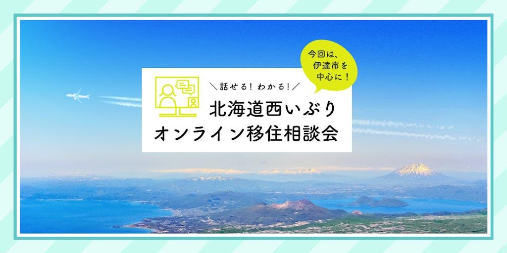 北海道移住なら、伊達市へ!