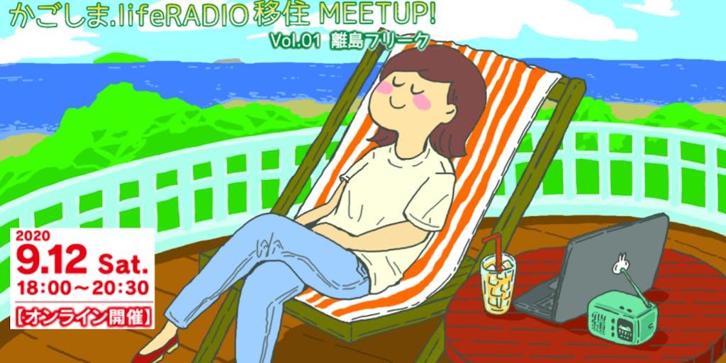[9.12.Sat.]かごしま.lifeRADIO 移住MEETUP! Vol.01《離島フリーク》 鹿児島の魅惑の島々がオンラインで集結!