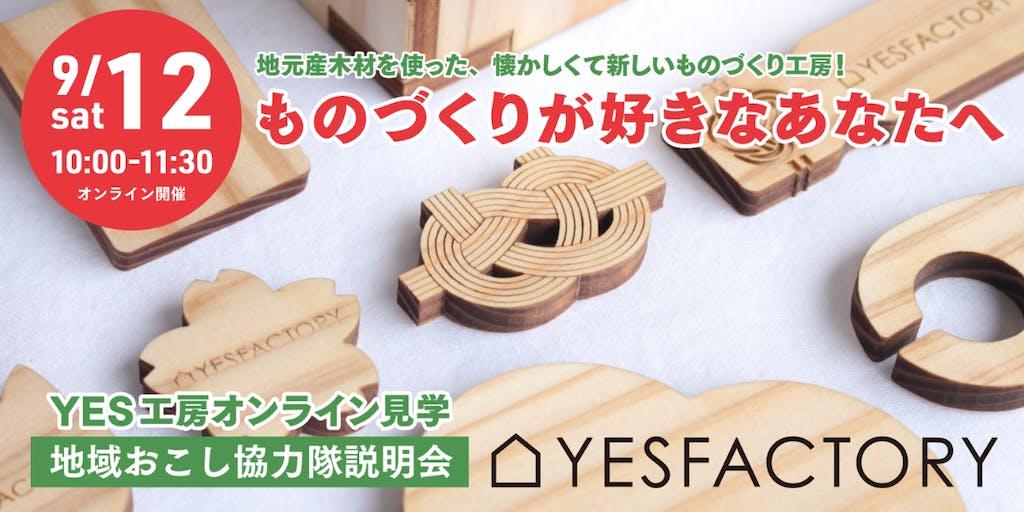 【地域おこし協力隊説明会】地元産木材を使った、懐かしくて新しいものづくり工房!YES工房オンライン見学