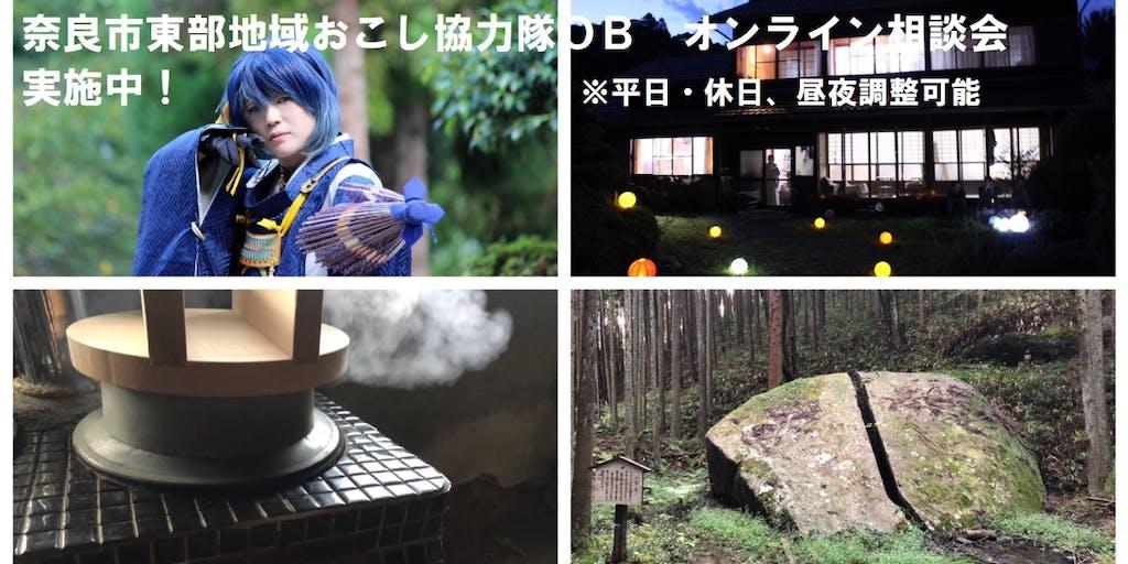 奈良市東部地域おこし協力隊OB オンライン(ZOOM)で何でも質問にお答えします!