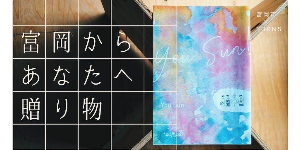 【冊子が出来ました】富岡暮らしをのぞき見しませんか?TURNSとのコラボで生まれた冊子をお届けします