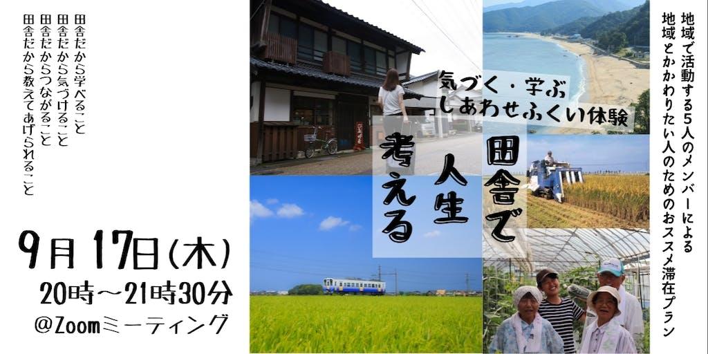 を 紹介 田舎