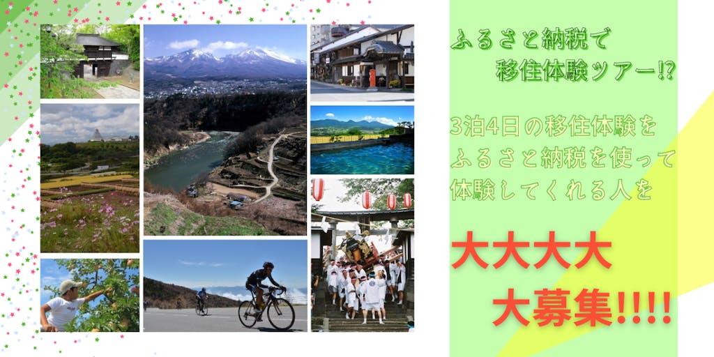 【控除を受けて移住体験⁉】高原の城下町長野県小諸市でふるさと納税を使って移住体験しませんか?