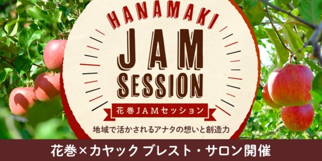 9月25日いよいよスタート! 花巻JAMセッション 〜地域で活かされるアナタの想いと想像力〜 花巻×カヤック ブレスト・サロン開催!