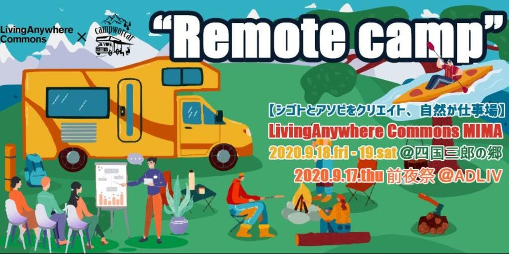 「Remote camp企画」LivingAnywhere Commons美馬「シゴトとアソビをクリエイト、自然が仕事編」