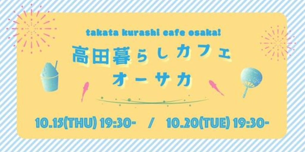 【迫る!!! 10/15・10/20 開催!】高田暮らしカフェ@オオサカ