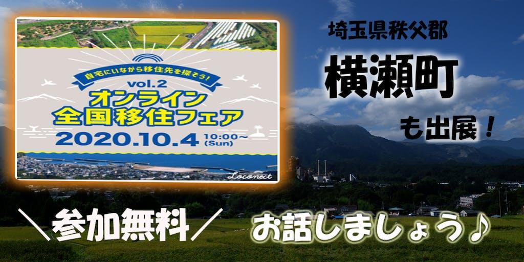 オンライン全国移住フェア【 10/4開催】横瀬町のお話を聞いてみよう!