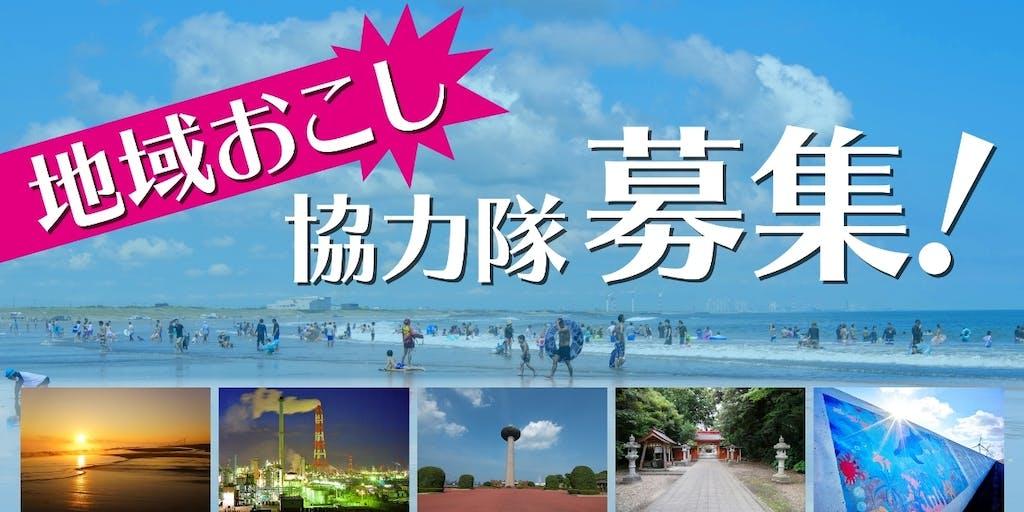海とスポーツと祭りのまち神栖で一緒に観光振興に取り組んでくれる方を募集!