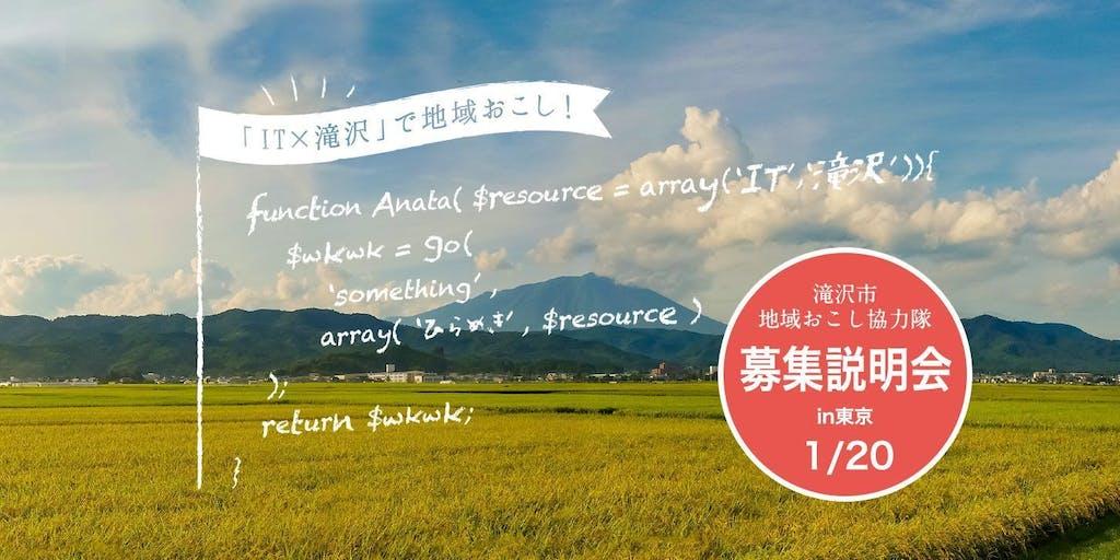 【出展のお知らせ】岩手県滝沢市を知る@JOIN移住・交流&地域おこしフェア