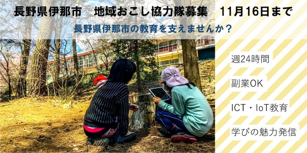 【週24時間・副業OK!】伊那市の子どもの学びを支えてくれる地域おこし協力隊を募集!