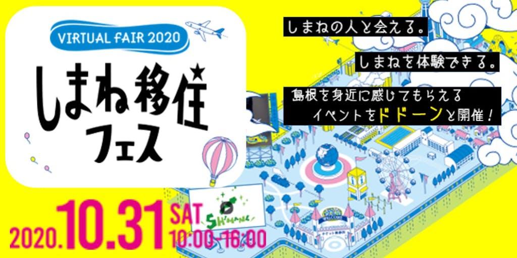 【島根県】くらしまねっとイベント特設サイトがOPENしました!
