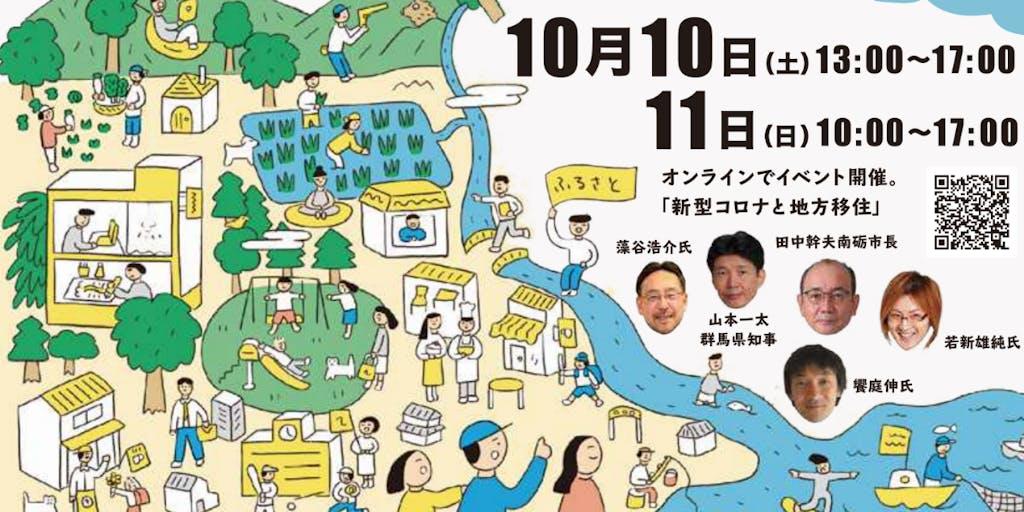 【10月10日・11日開催】ふるさと回帰フェア2020に出展します!