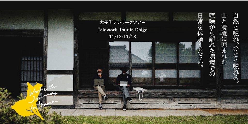 【茨城でテレワーク!】雄大な自然と豊かな食溢れる大子町で、テレワークツアー参加者募集!