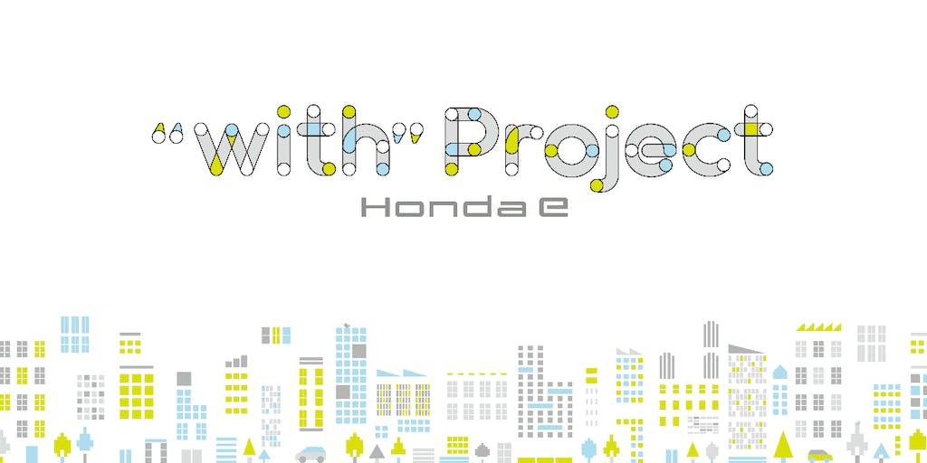 """新型電気自動車「Honda e」と住まいを移住検討者に無料で貸し出す""""試住""""プロジェクト「自分らしい働き方 with Honda e」開催"""