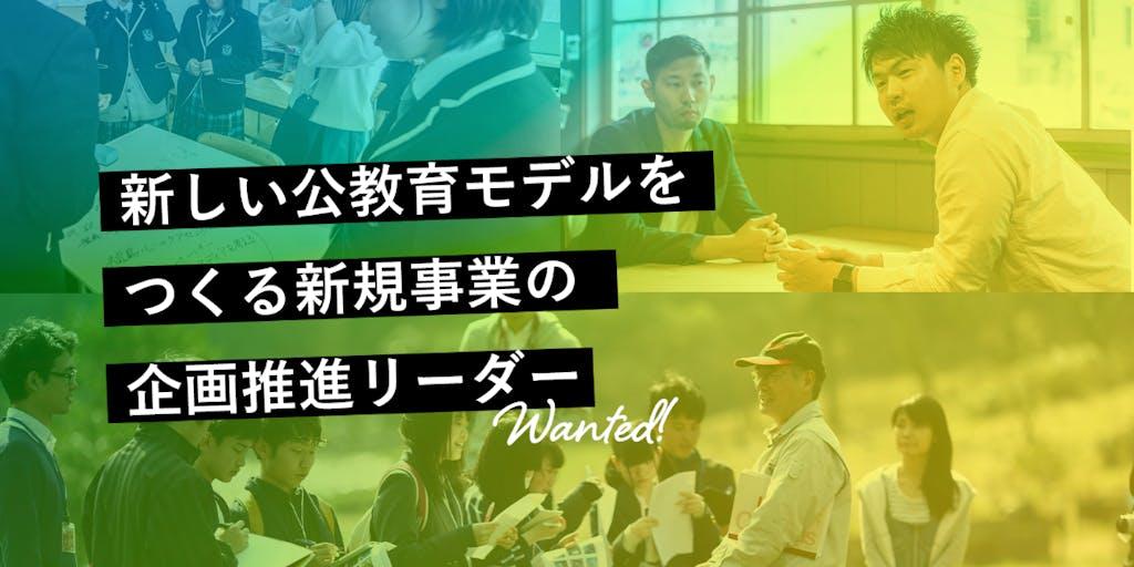 地方から「新たな公教育モデル」をつくる新規事業の企画・推進リーダーを募集!