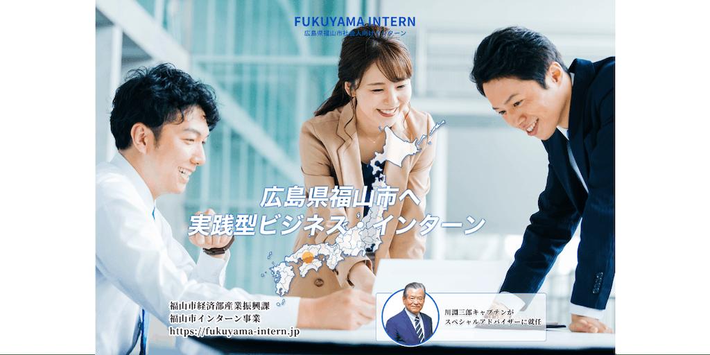 広島県福山市、社会人向けインターン始まりました【FUKUYAMA INTERN】