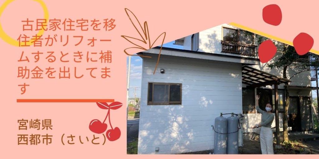 【賃貸】古民家住宅を移住者がリフォームするときに補助金を出してます【宮崎県西都市】