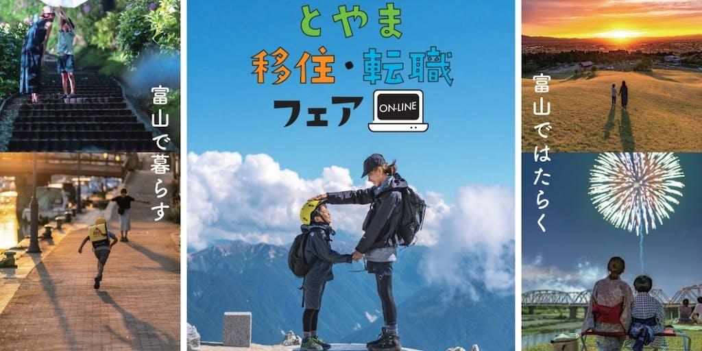【3DAYSで情報収集】10/29-31とやま移住・転職フェアONLINE開催!