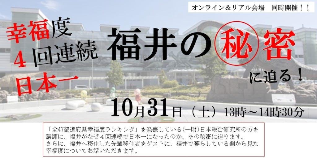 【10/31@Zoom&会場同時開催】幸福度4回連続日本一 福井の秘密に迫る! データ&移住者から見た福井の幸福を語ります