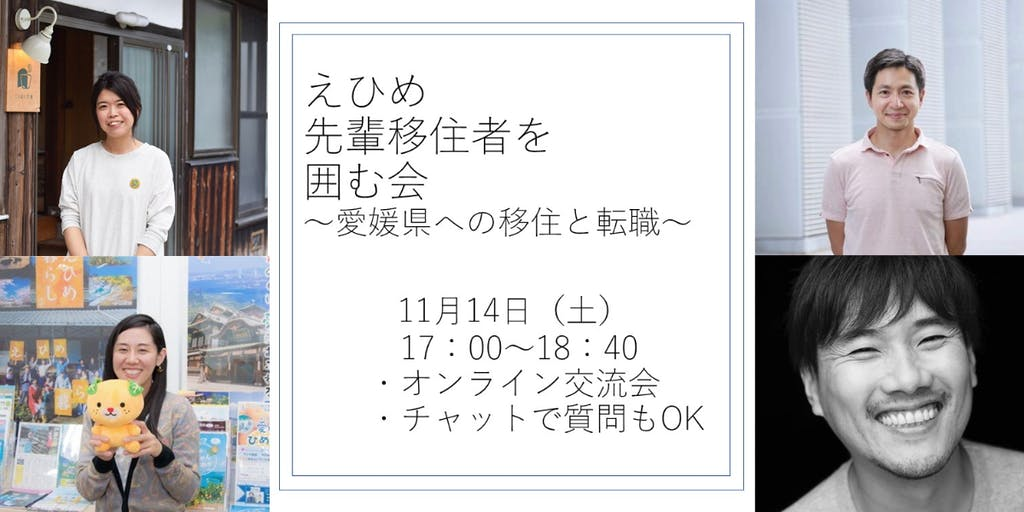 【オンライン交流会】えひめ先輩移住者を囲む会~愛媛県への移住と転職~【チャットで質問OK】