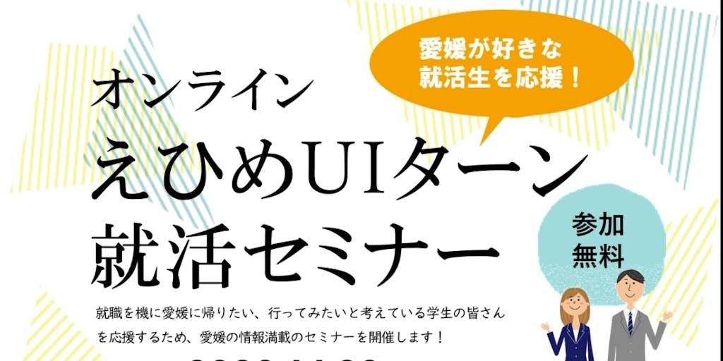 【11/20(金)、21(土)開催】オンラインえひめUIターン就活セミナー