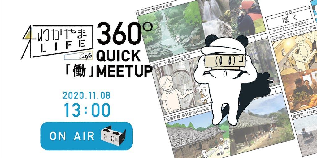 和歌山移住をかなえる、 VR職場体験! SMOUT運営の中島みきさんも登場『360° QUICK MEETUP』オンラインイベント参加者募集