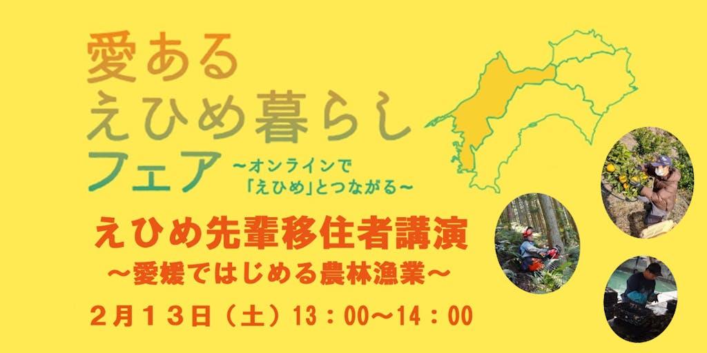 【2月13日(土)】えひめ先輩移住者講演~愛媛ではじめる農林漁業~