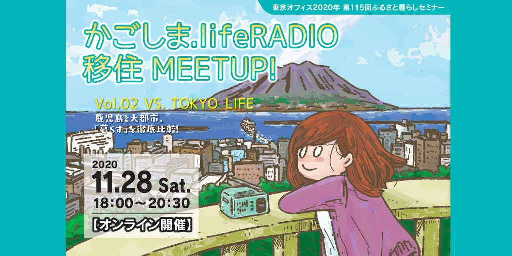 [11.28.Sat.]かごしま.lifeRADIO 移住MEETUP! Vol.02《VS.TOKYO LIFE》大都市と鹿児島徹底比較!