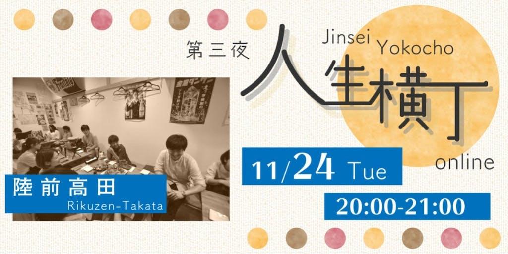 【11/24 オンラインイベント】人生横丁 第三夜~こんな生き方があってもいいよね~