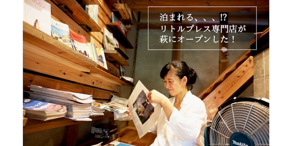 鎌倉から萩市へ移住した石田さんちの古民家に、蔵をリノベしたリトルプレス専門店が完成。アナログな時間に滞在し、暮らしと地域に触れてみませんか?