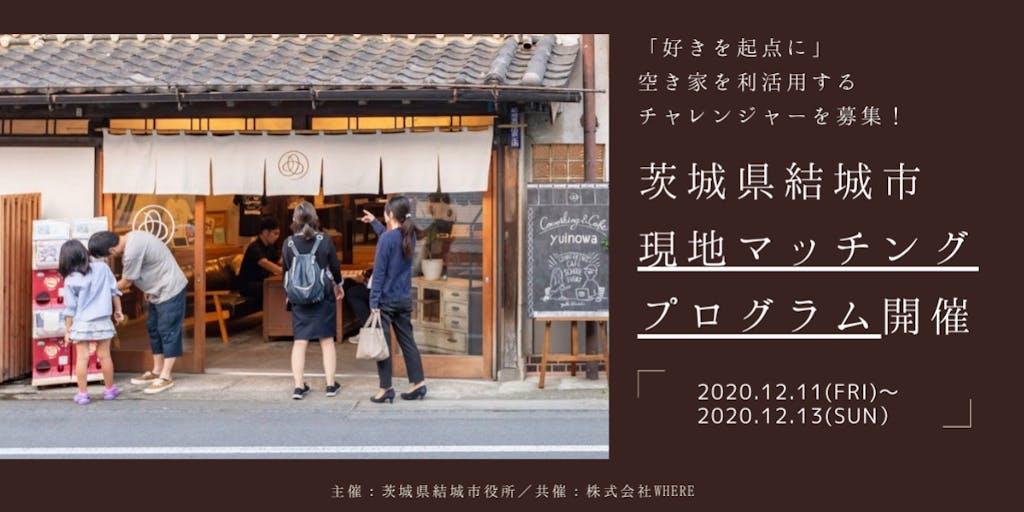 「好きを起点に」茨城県結城市で、空き家を利活用するチャレンジャーを募集!