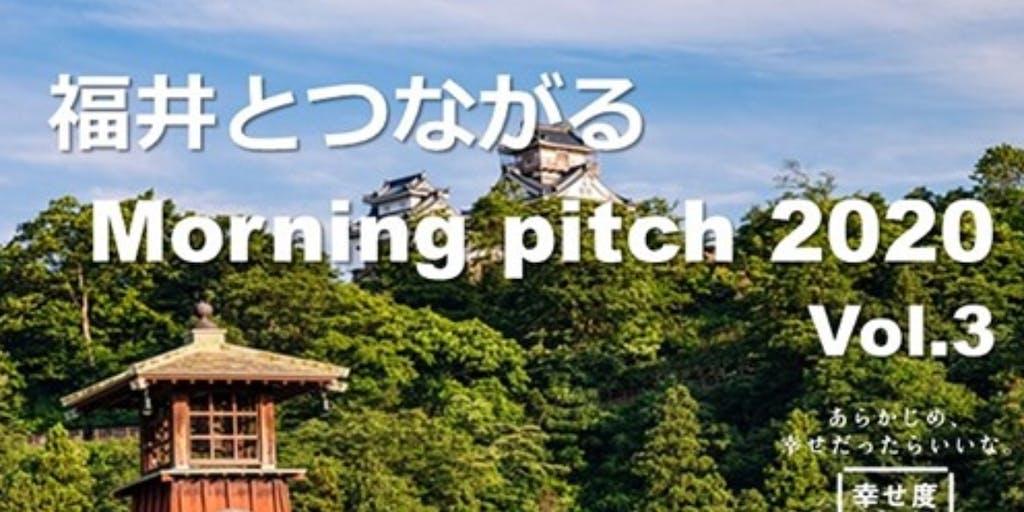 【11/11朝】福井とつながるMorning Pitch 2020 vol.3「各地のキーマン特集」各地のユニークなプロジェクトをご紹介!