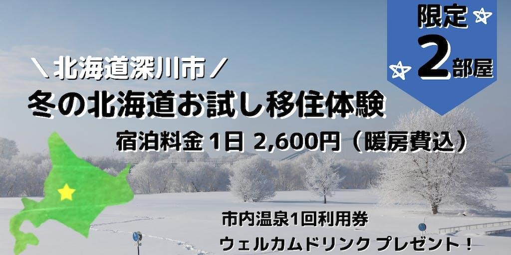 ウインタースポーツ好き集まれ!冬の北海道深川市を満喫しませんか?移住体験住宅の利用促進キャンペーン始めます!