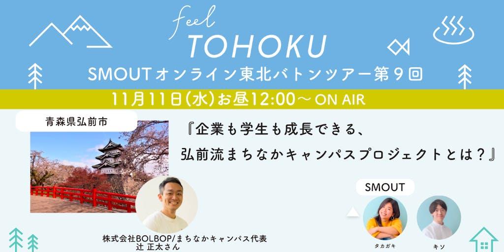 """東北の今を感じる""""feel TOHOKU """"青森県弘前市編 『企業も学生も成長できる、  弘前流まちなかキャンパスプロジェクトとは?』"""
