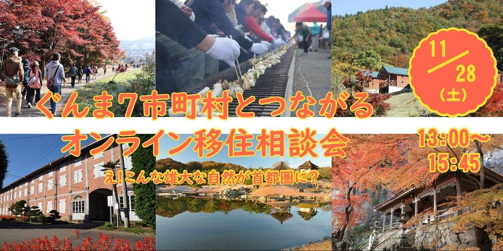 ぐんま7市町村とつながるオンライン移住相談会~え!こんな雄大な自然が首都圏に?~
