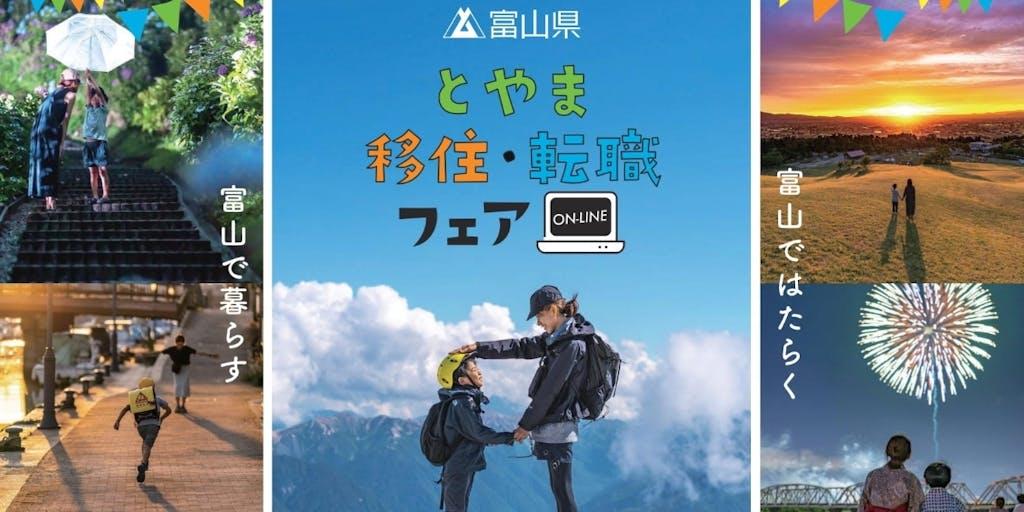 【3DAYSで情報収集】11/26-28とやま移住・転職フェアONLINE開催!