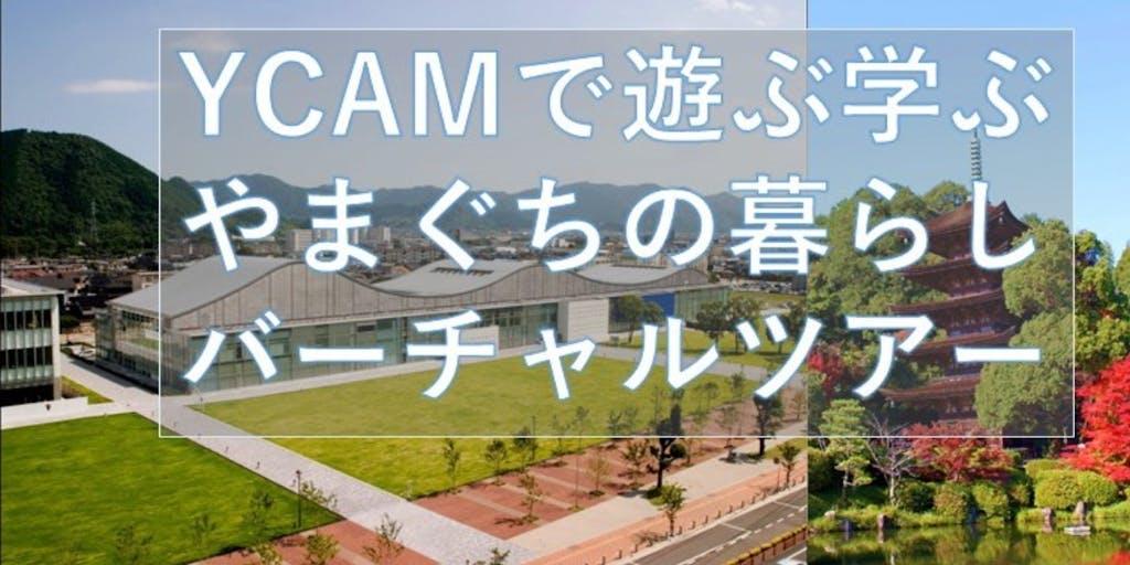 11月28日(土)「YCAMで遊ぶ学ぶ~やまぐちの暮らしバーチャルツアー」を開催します!!