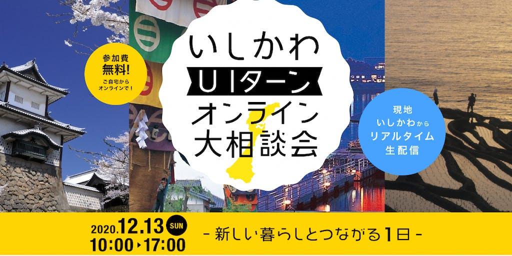 【申込受付中!】いしかわUIターンオンライン大相談会を開催します!