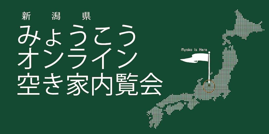 【新潟県妙高市】 お家にいるまま!空き家オンライン内覧を実施中!
