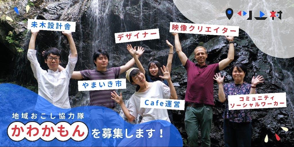 【随時募集中】川上村の協力隊〈かわかもん〉になりたい人!おいでや!