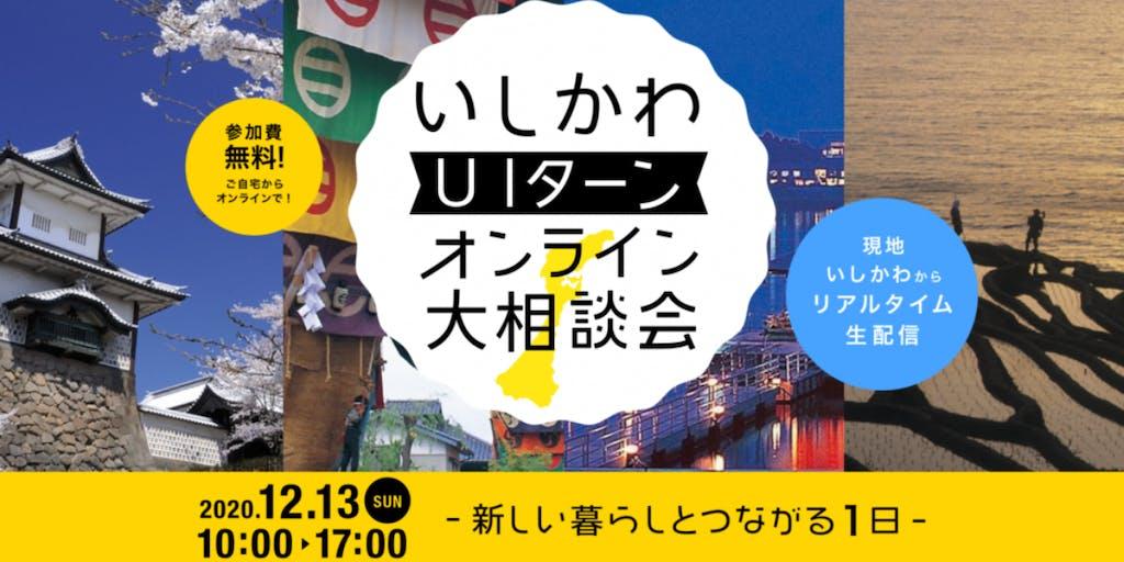 【県内17市町が参加】いしかわUIターンオンライン大相談会で地域のリアルな情報をお届けします!