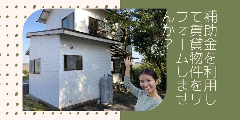【宮崎県】補助金を利用して賃貸物件をリフォームし、西都(さいと)市で暮らしてみませんか?