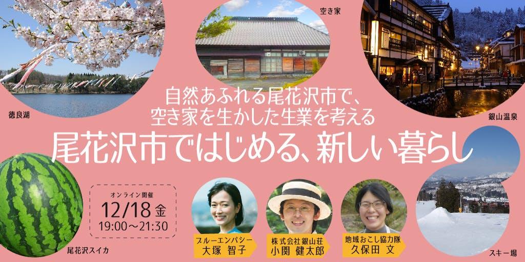 【満員御礼】尾花沢市ではじめる、新しい暮らし。#参加費無料 #特産品プレゼント付き