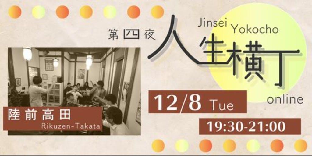 【12/08 オンラインイベント】人生横丁 第四夜