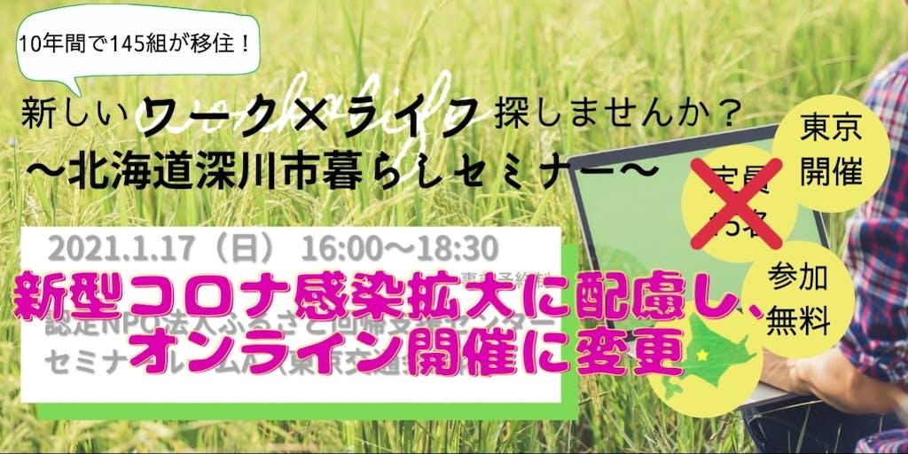 【オンライン開催に変更!】新しいワーク×ライフ探しませんか?北海道深川市暮らしセミナー