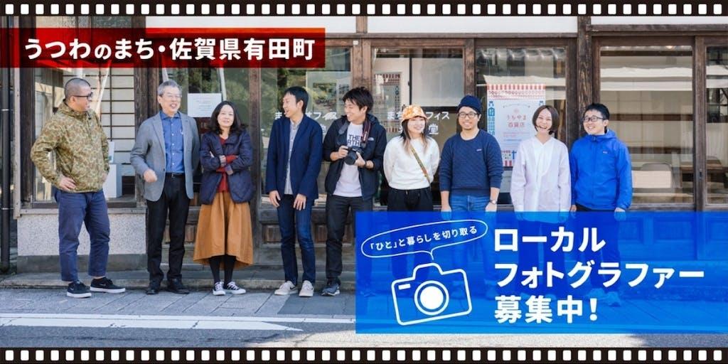 うつわのまち・有田の「ひと」と暮らしを切り取るローカルフォトグラファーを募集!【地域おこし協力隊】