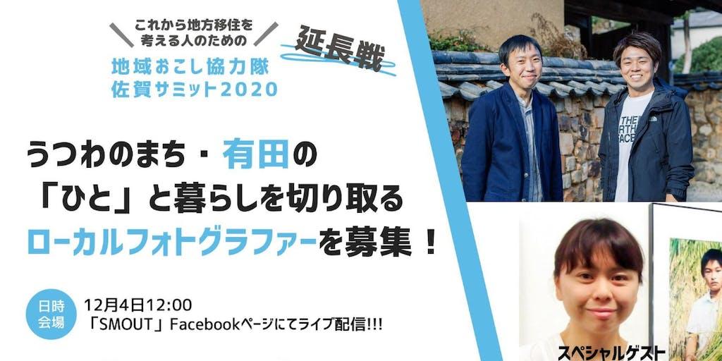 【延長戦①】\\これから地方移住したい人のための// 佐賀地域おこし協力隊サミット2020 inオンライン
